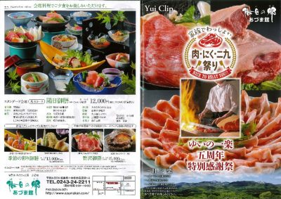 thumbnail of あづまかん肉