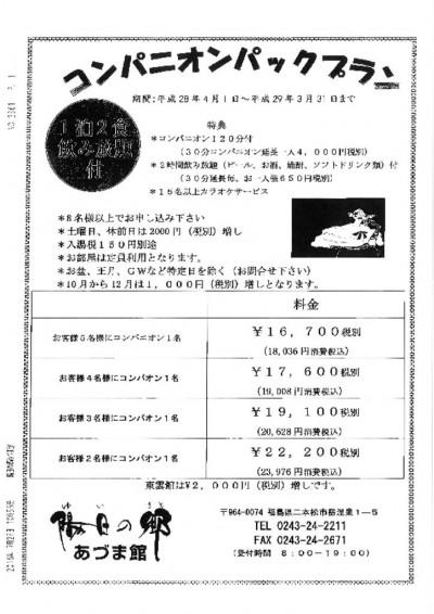 あづま館コンパパック