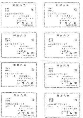 いづみ荘カード
