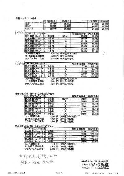 いづみ荘コンパパック