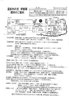いなか(4)