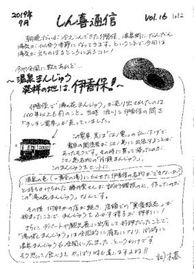 thumbnail of しん喜通信201909号