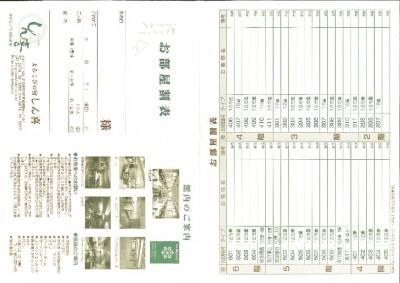 しん喜_平面図