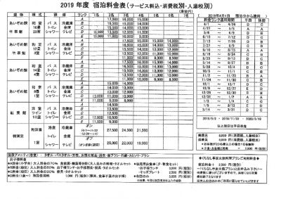 すいこうえん(1)