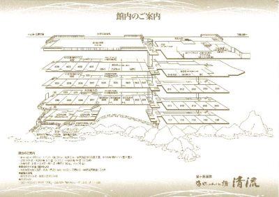 せいりゅう(3)