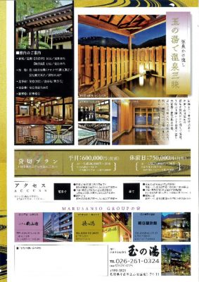 たまのゆ(3)