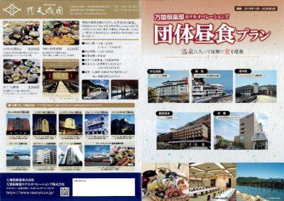 thumbnail of まんよう(2)