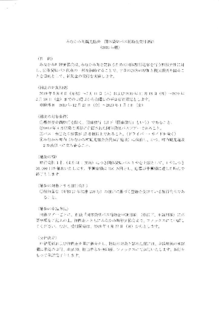 thumbnail of みなかみ(2)