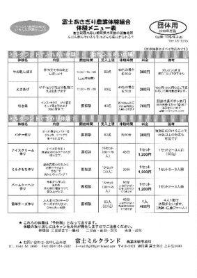 みるく(2)
