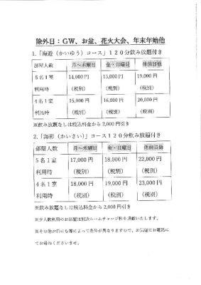 ゆやど(4)