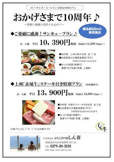 thumbnail of オープン10周年記念プランA