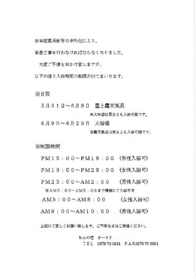 thumbnail of オーモリふろ