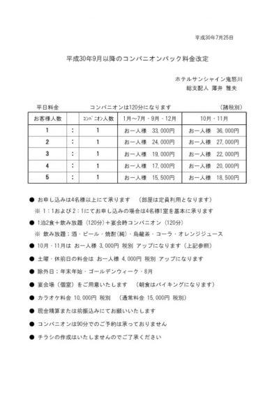 サンシャイン鬼怒川コンパパック