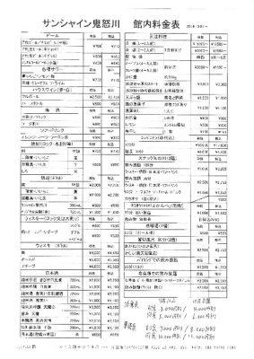 サンシャイン鬼怒川2019