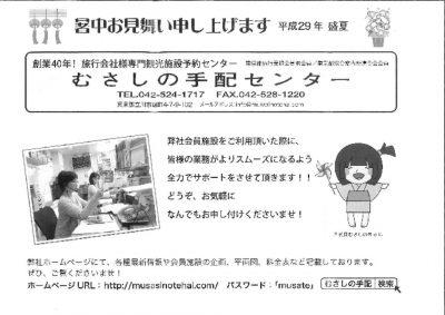 thumbnail of ツーレ