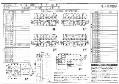 ニュー伊香保_平面図