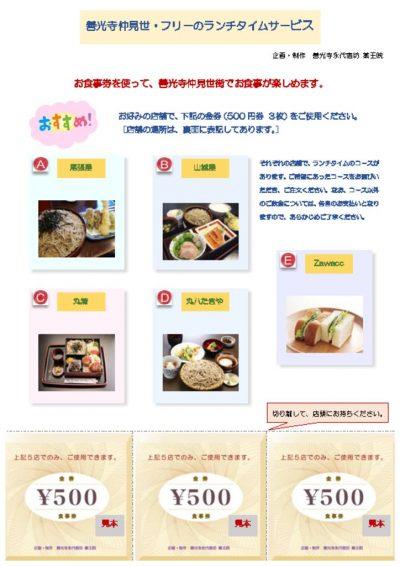 フリーランチ500円券:表