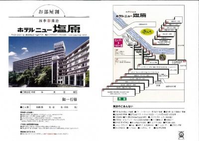 ホテルニュー塩原_平面図