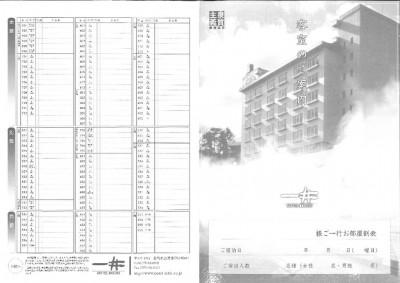 ホテル一井_平面図