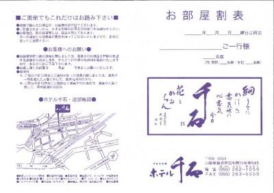 ホテル千石_平面図