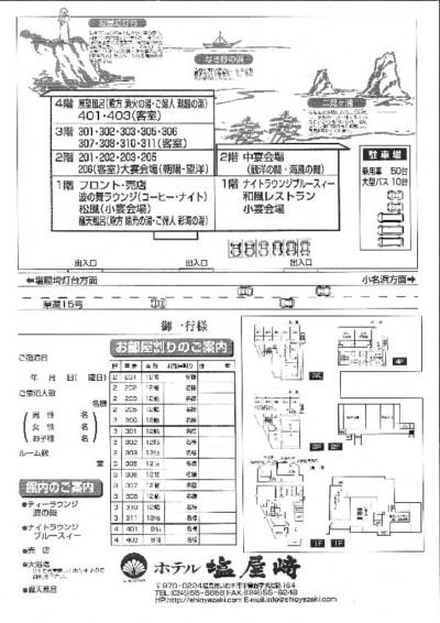 ホテル塩屋崎_平面図