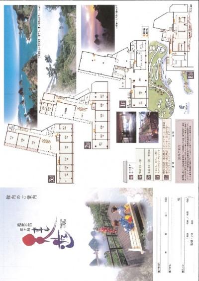 ホテル天遊_平面図