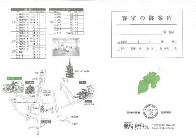 別所観光ホテル_平面図