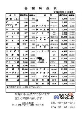 各種料金表(税込)元年.10.01