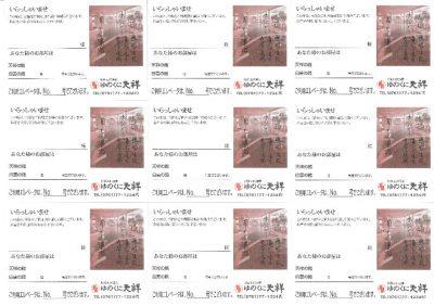 天祥_カード