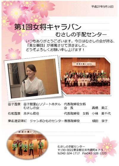 thumbnail of 女将キャラバン