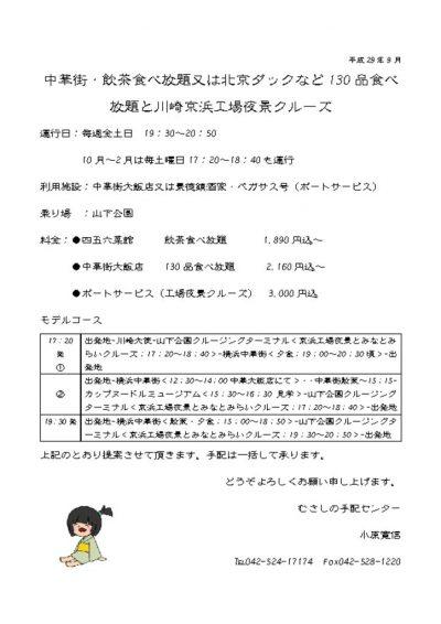 thumbnail of 工場夜景クルーズ&食べ放題