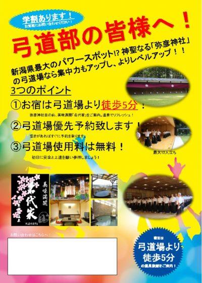 thumbnail of 弓道部合宿
