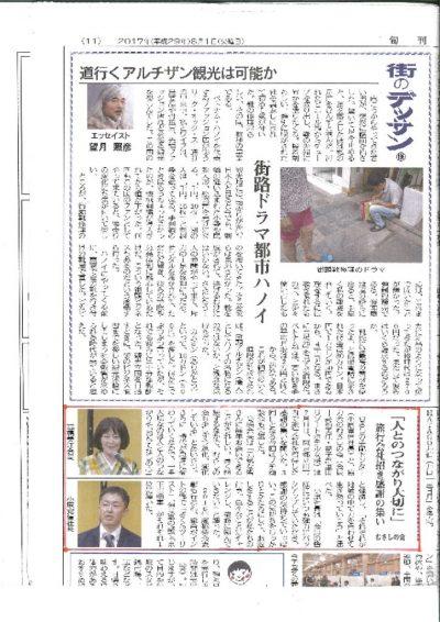 thumbnail of 旅行新聞