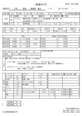 景水 2019