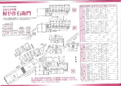 桜や作右衛門_平面図