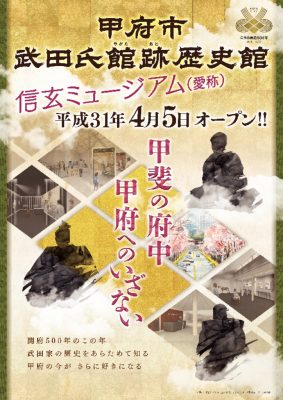 thumbnail of 武田氏館跡歴史館
