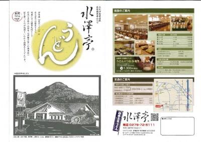 thumbnail of 水澤