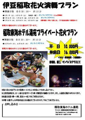thumbnail of 海上花火大会プラン