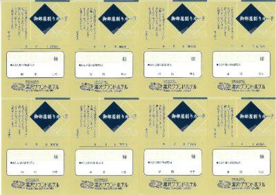 湯沢グランド_カード