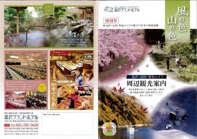 thumbnail of 湯沢