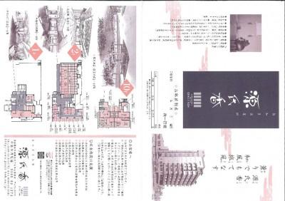 源氏香_平面図