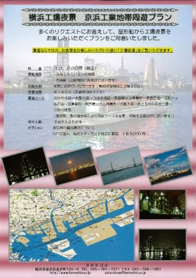 濱進・工場夜景