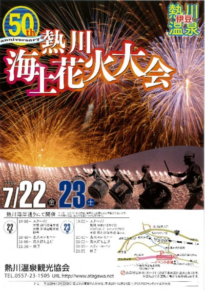 thumbnail of 熱川花火