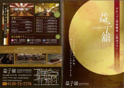 thumbnail of 益子宿泊