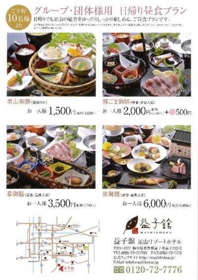 thumbnail of 益子昼食
