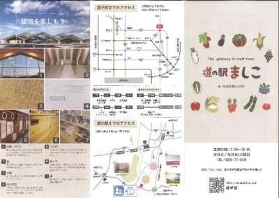 thumbnail of 益子道の駅