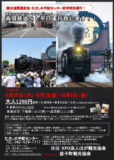 thumbnail of 真岡鉄道SL