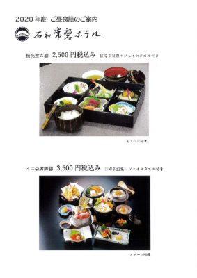 石和ときわ(1)