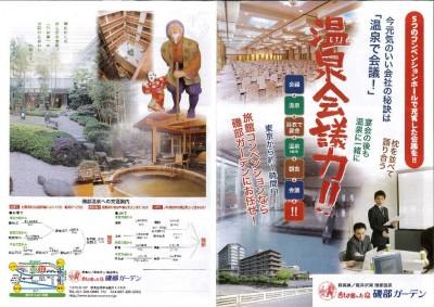 thumbnail of 磯部ガーデン会議