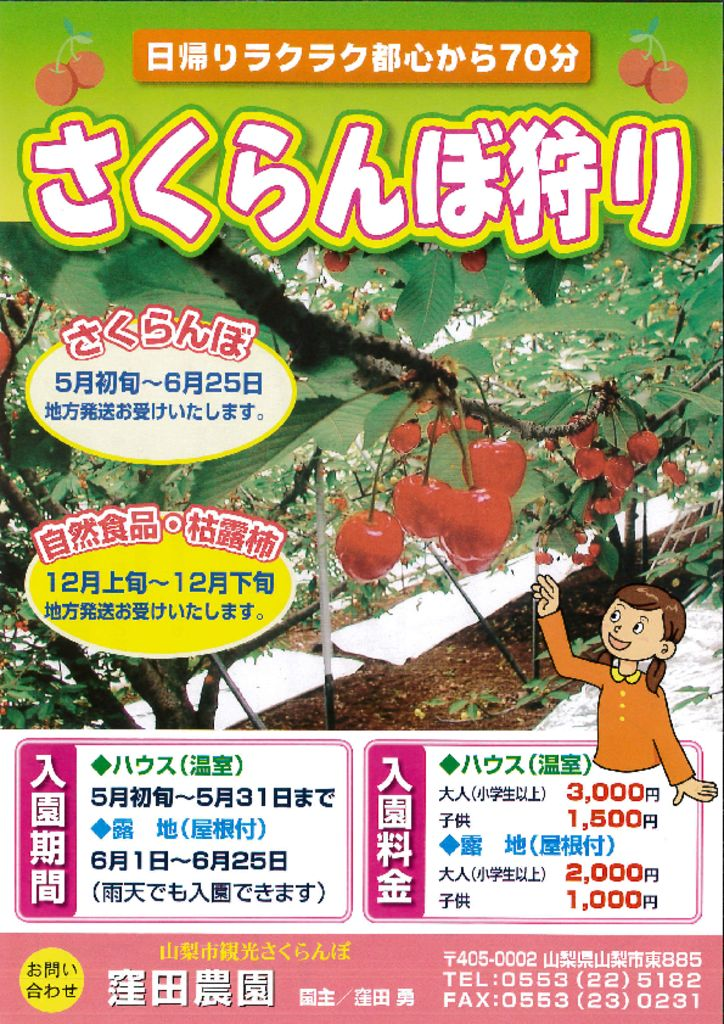 thumbnail of 窪田農園
